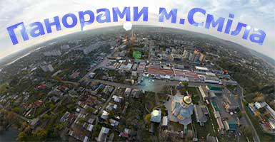 Панорами міста Сміла